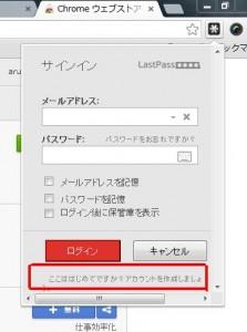 lastpassアカウント作成