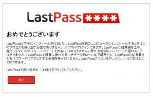 lastpass登録完了