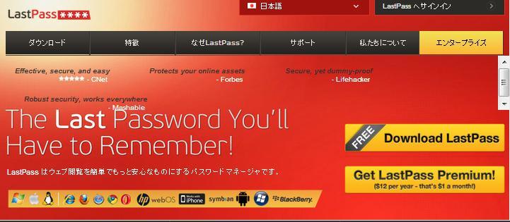パスワード一括管理 Lastpassの登録方法
