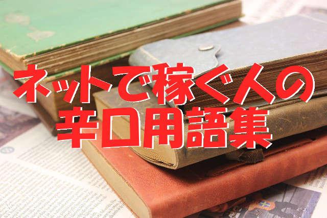 ネットビジネス辛口用語集