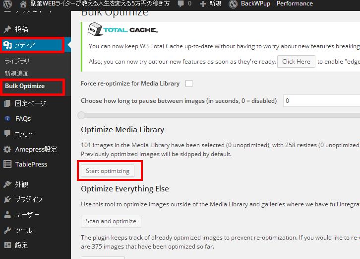 Image-Optimizer管理画面