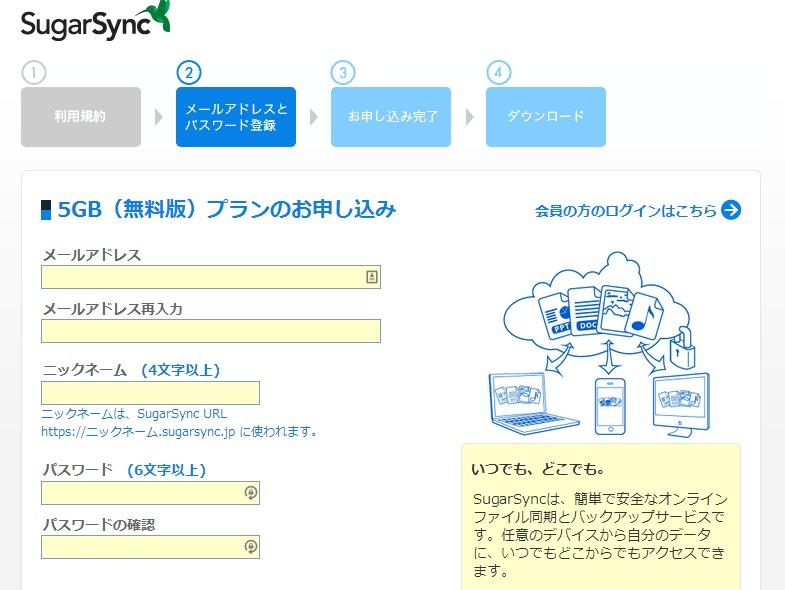 sugarsync設定2