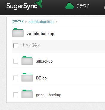 sugarsync設定9